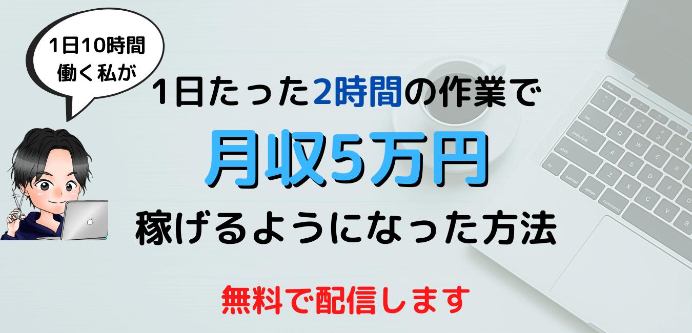アフィリエイト ペラサイト ブログ 副業